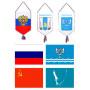 Флаги и вымпелы России, СССР, Сахалина (23)