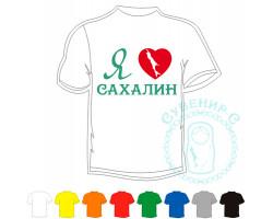 Футболка Я люблю Сахалин / цвета в ассортименте