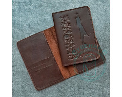 Обложка на паспорт Сахалин / кофейный