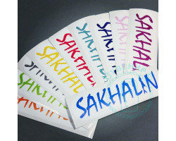 Наклейка Sakhalin 5х15