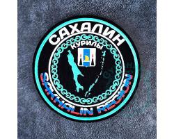 Нашивка Сахалин-Курилы ч. 8,5см