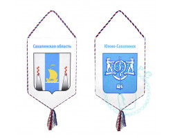Вымпел двусторонний 18х12 Герб Сахалинской области и Герб г.Южно-Сахалинск