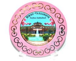Тарелка Южно-Сахалинск - Краеведческий музей D 17,5 розовая