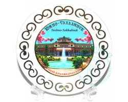 Тарелка Южно-Сахалинск - Краеведческий музей D 17,5 белая