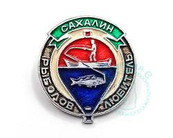 Значок Сахалин-Рыболов любитель
