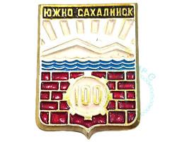 Значок Южно-Сахалинск 100 лет