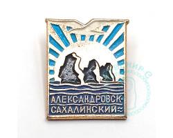 Значок Александровск-Сахалинский Три брата