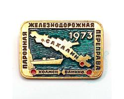 Значок Ванино-Холмск 1973