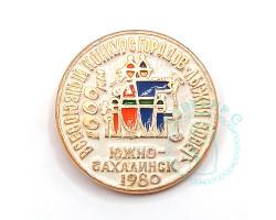 Значок Южно-Сахалинск Лыжня зовет 1979