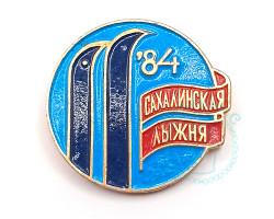 Значок Сахалинская лыжня 1984