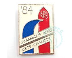 Значок Сахалинская лыжня Южно-Сахалинск 1984