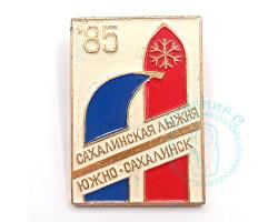Значок Сахалинская лыжня Южно-Сахалинск 1985