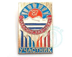 Значок Сахалинская лыжня 1987 Участник