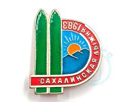 Значок Сахалинская лыжня 1983