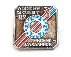Значок Лыжня зовет Южно-Сахалинск 1982