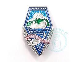 Значок Сахалинский Облрыбакколхозсоюз