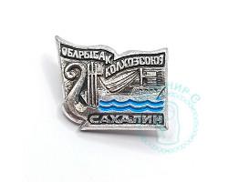 Значок ОблРыбакКолхозСоюз Сахалин