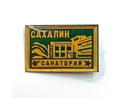 Значок Санаторий Синегорск