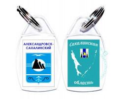 Брелок Герб Александровск-Сахалинскй кл.