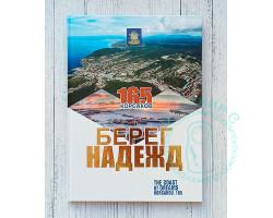 Книга Корсаков 165 лет. Берег надежд 2018г.