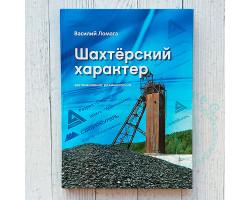 Книга Василия Ломага Шахтерский характер 2015г.