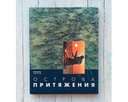 Фотоальбом Острова притяжения Владислав Титов 1997г.