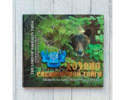 Книга Хозяин сахалинской тайги. Медведь на гербе Южно-Сахалинска 2008г.