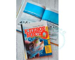 Книга Клевое место от Сахалина до Курил 2013г.