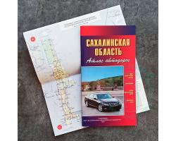 Атлас Автодорог Сахалинской области 2013
