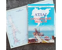 Атлас Сахалинской области. 2 часть. Южная часть