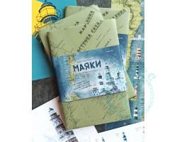 Набор открыток Маяки острова Сахалин