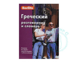 Греческий разговорник и словарь