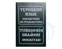 Турецкий язык. Справочник по грамматике