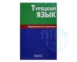Турецкий язык. Справочник по глаголам