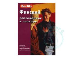 Финский разговорник и словарь