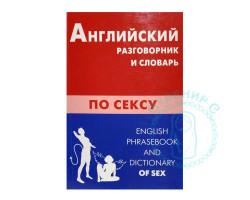 Английский разговорник и словарь по сексу