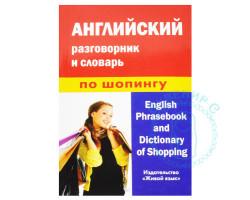 Английский разговорник и словарь по шоппингу