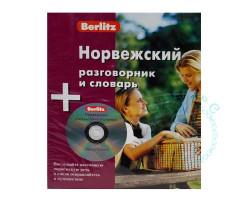 Норвежский разговорник и словарь + аудио CD