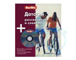 Датский разговорник и словарь + аудио CD