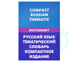 Compact Russian thematic (Русский язык)