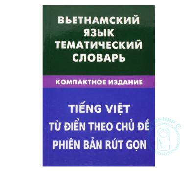Вьетнамский язык.Тематический словарь.Компактное издание
