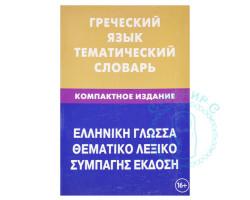 Греческий язык.Тематический словарь.Компактное издание
