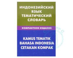 Индонезийский язык.Тематический словарь.Компактное издание