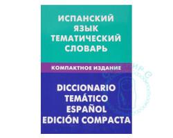 Испанский язык.Тематический словарь.Компактное издание