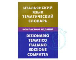 Итальянский язык.Тематический словарь.Компактное издание
