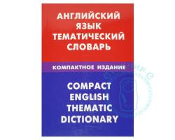 Английский язык.Тематический словарь.Компактное издание