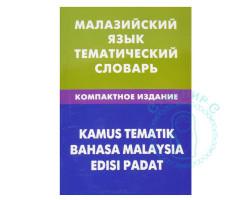 Малайзийский язык.Тематический словарь.Компактное издание