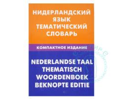 Нидерландский язык.Тематический словарь.Компактное издание