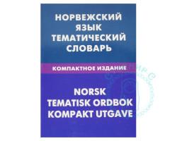 Норвежский язык.Тематический словарь.Компактное издание