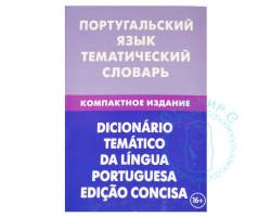 Португальский язык.Тематический словарь.Компактное издание